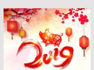 VMC Shanghai wishes you all a prosperous New Year